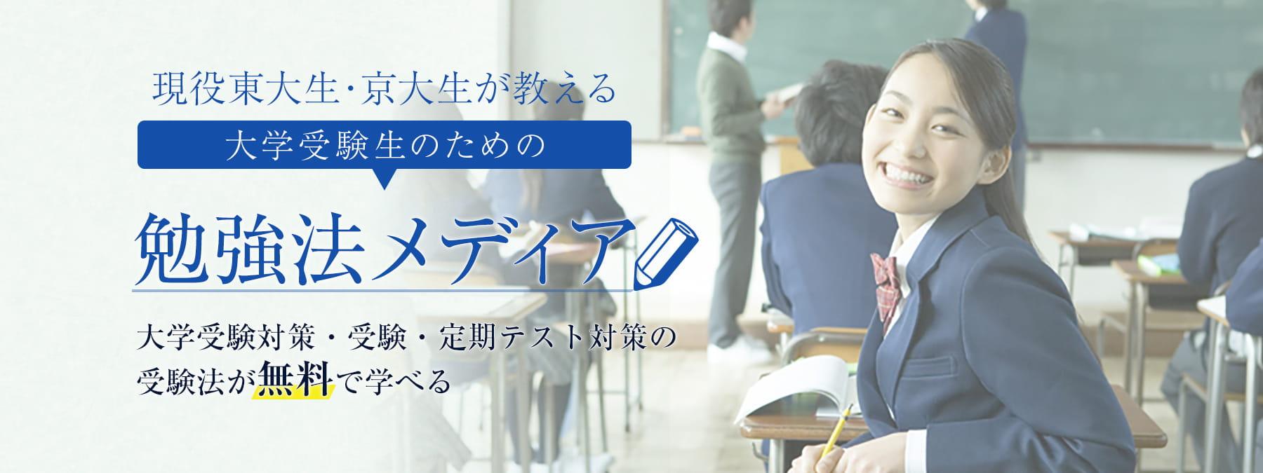大学受験生のための勉強法メディア