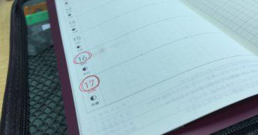 平成28年度センター試験、試験日程【大学受験勉強】