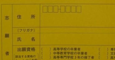 平成28年度センター試験、出願資格【大学受験勉強】
