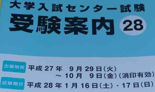 平成28年度センター試験、出願資格証明書類【大学受験勉強】