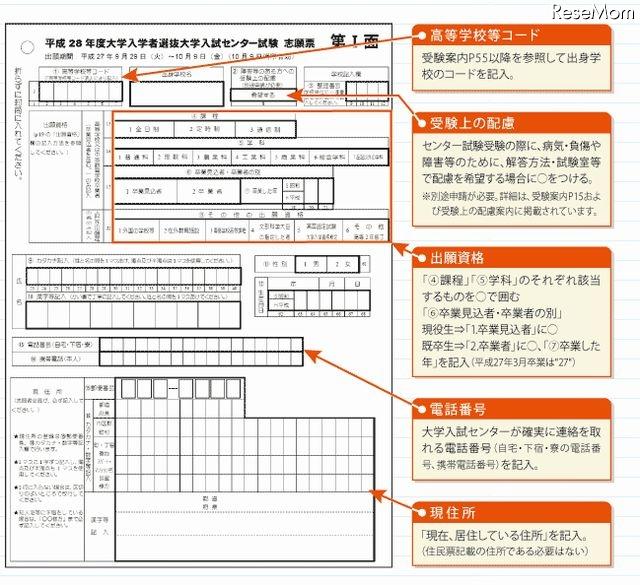 平成28年度センター試験、志願票の記入方法【大学受験勉強】