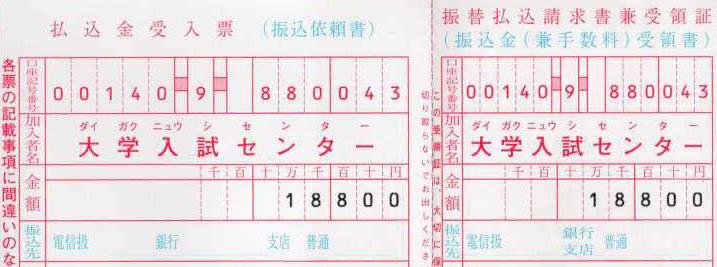平成28年度センター試験、検定料等【大学受験勉強】