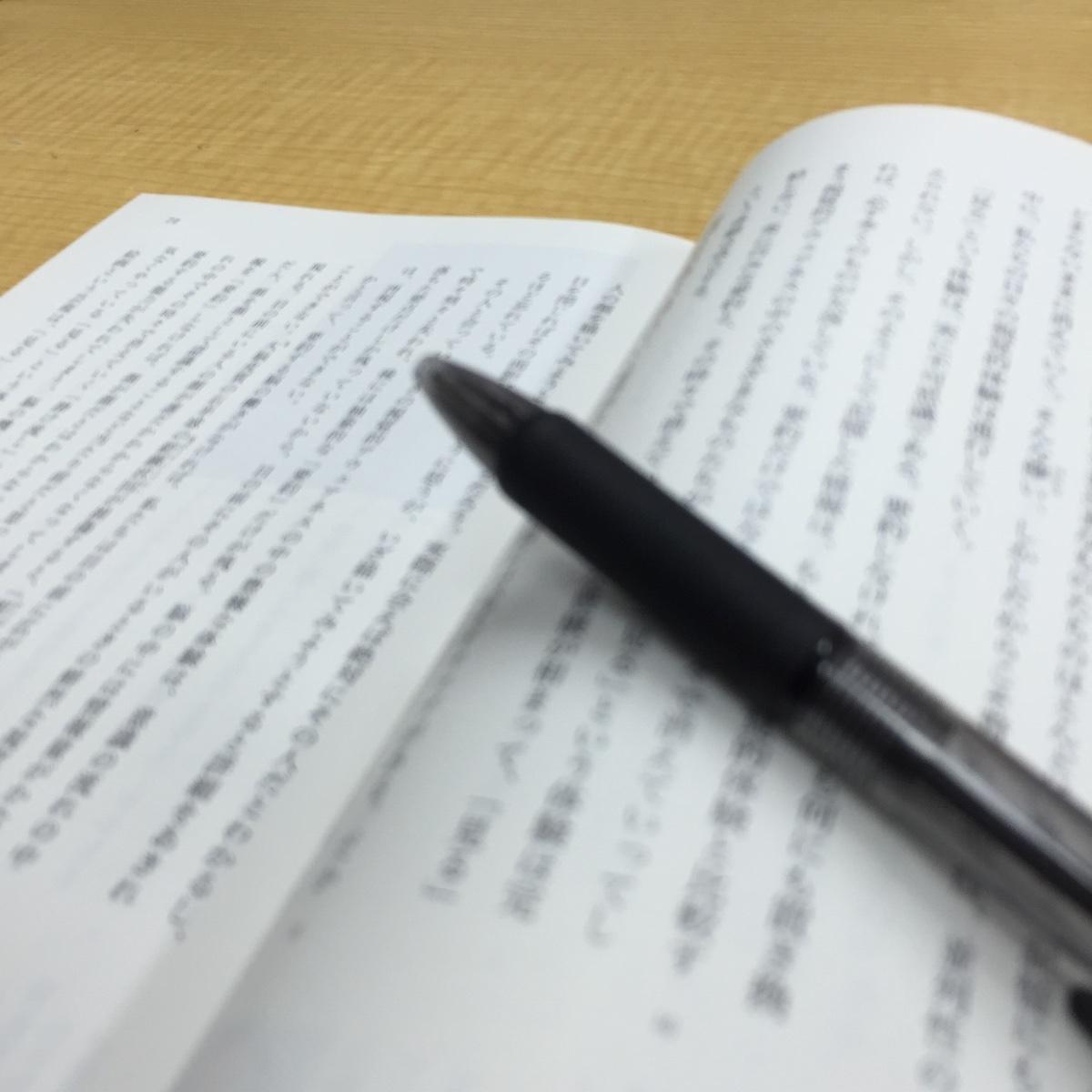 まずこれだけは意識しておくべき!大学受験勉強における国語の勉強法
