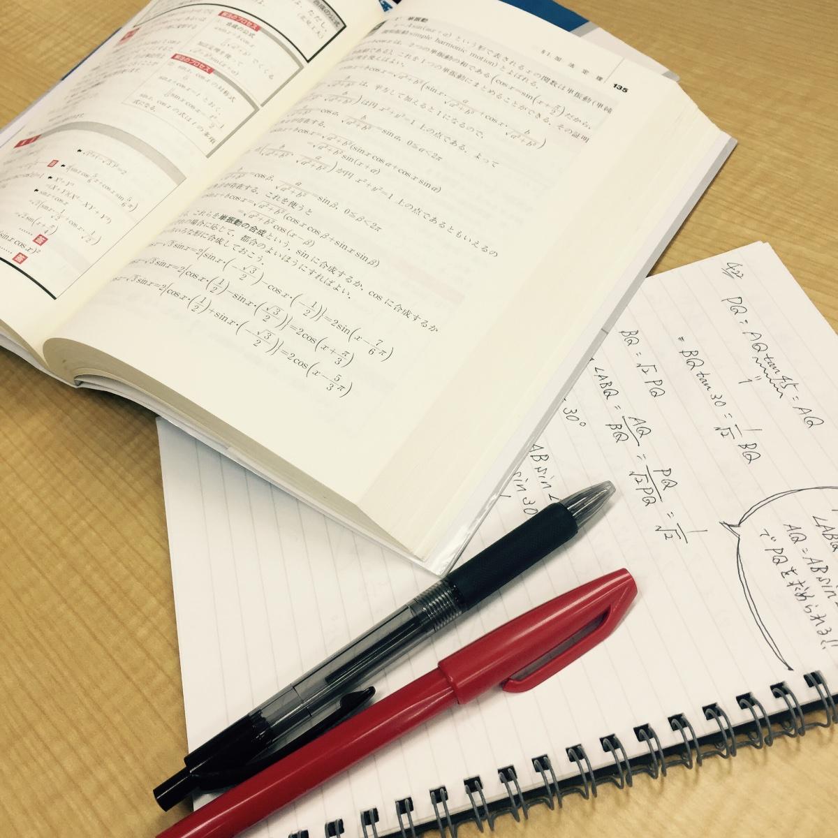 具体的な数学の勉強法!【大学受験勉強】