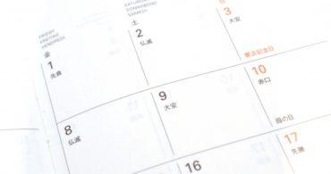 勉強計画は3日間から!【大学受験勉強】