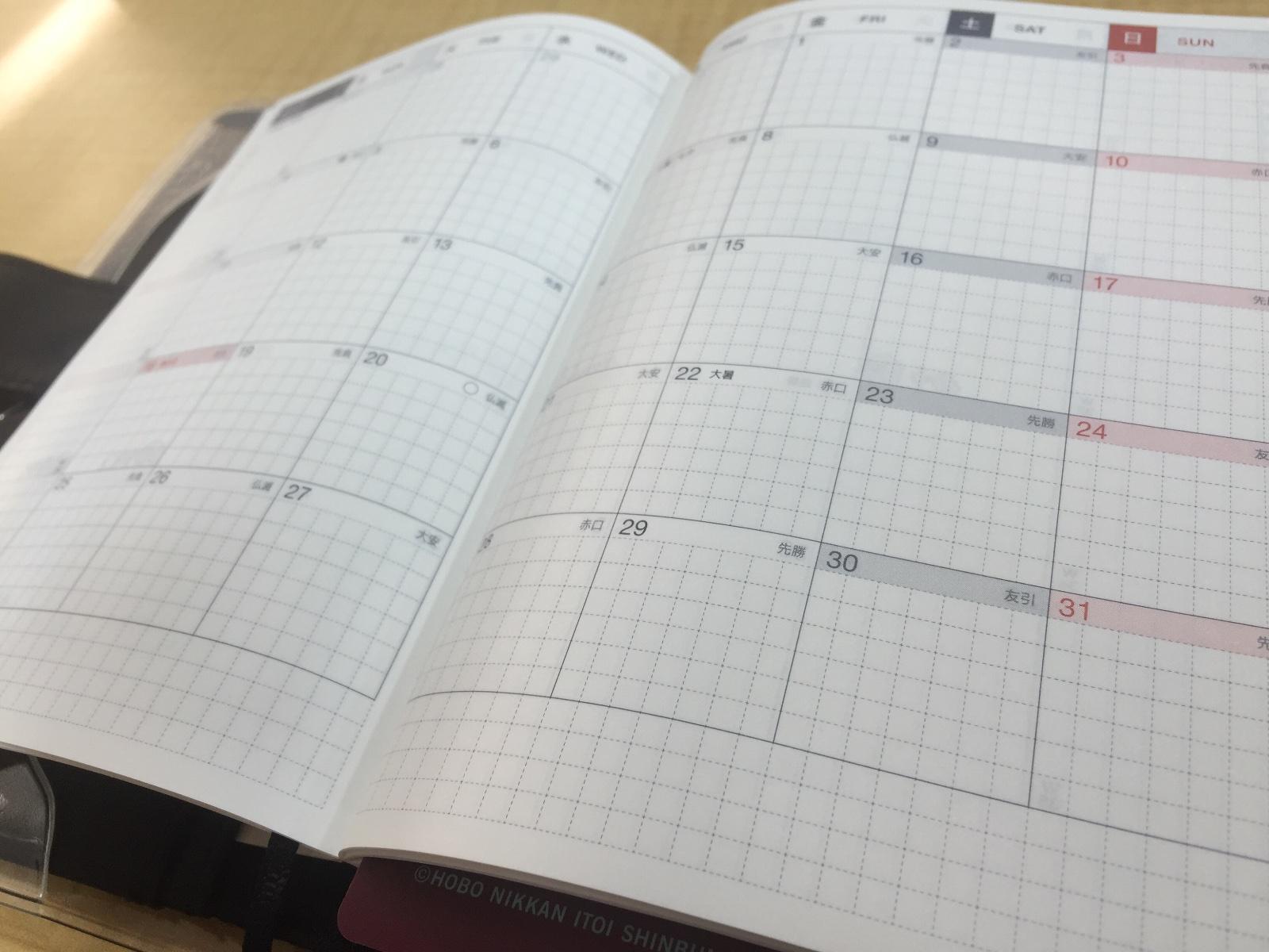 週単位で把握する勉強計画!【大学受験勉強】