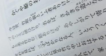 高得点へのポイント⑨国語のセンター試験対策【大学受験勉強】