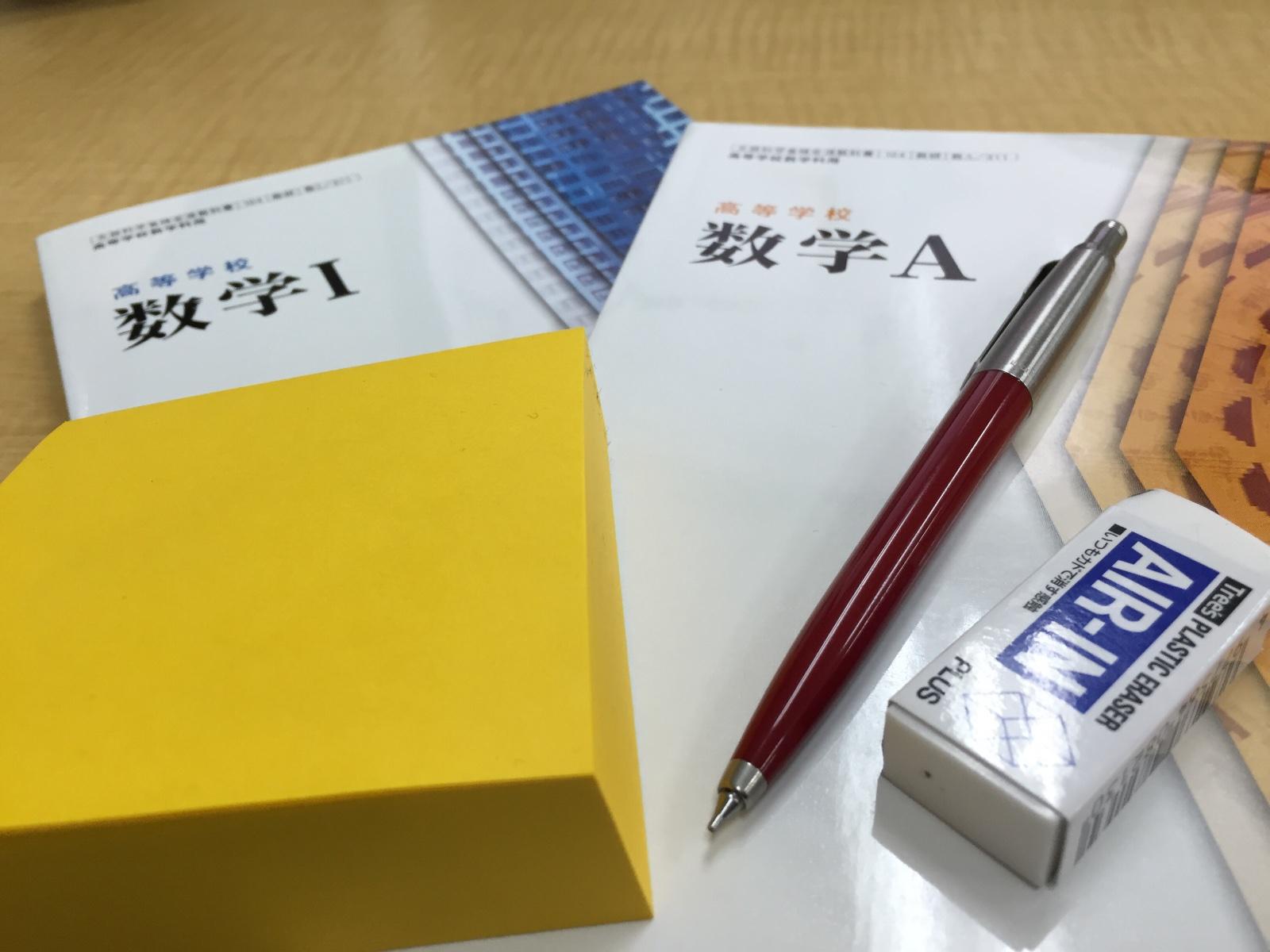 高得点へのポイント④数I数Aのセンター試験対策【大学受験勉強】