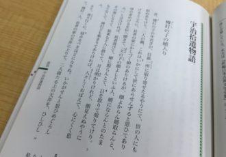 古文で点数アップ①国語の勉強法【大学受験勉強】