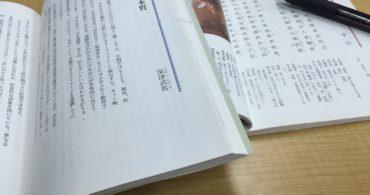 国語の定期テスト勉強法【大学受験勉強】