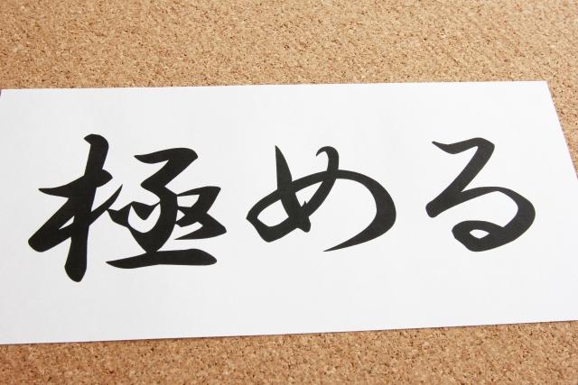 現代文を極める者が受験を制する!国語の勉強法【大学受験勉強】