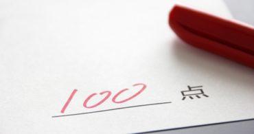 漢文で満点!国語の勉強法【大学受験勉強】